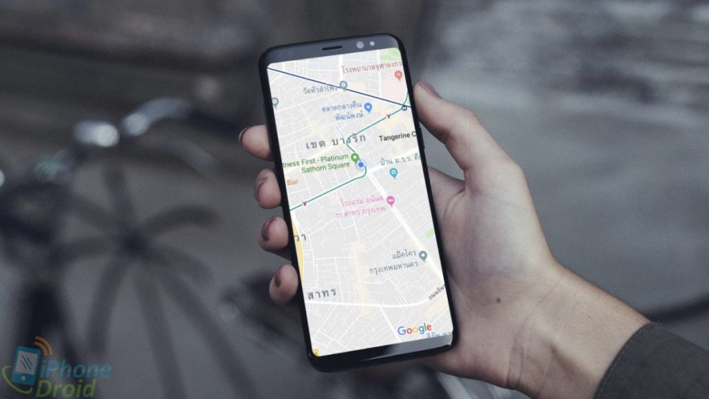 วิธีลบข้อมูล Google Map